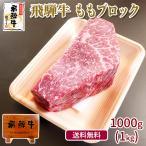 肉 牛肉  和牛 ブロック 塊 飛騨牛 もも肉 1kg かたまり 赤身 クリスマス ローストビーフやたたきに お取り寄せ グルメ