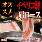 豚肉 イベリコ豚  しゃぶしゃぶ用 かたロース肉300g入1パック ブランド豚 スペイン産 話題