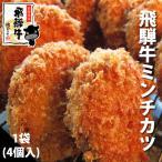 肉 牛肉 惣菜 飛騨牛ミンチカツ1個70g×4個入 1袋  惣菜  お弁当 冷凍食品