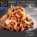 ひぐちの豚肉味噌漬け130g入り1袋