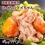 国産若鶏 鶏ちゃん 300g入 肉 バーベキュー 焼肉 焼き肉 岐阜 郷土料理