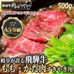 肉 牛肉 和牛 すき焼き 飛騨牛 A5 ももかた肉 500g×1p 肉 すきやき 鍋 黒毛和牛