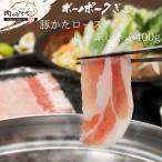 豚肉 ボーノポークぎふ 肩ロース肉 しゃぶしゃぶ用 400g入  ブランド豚 岐阜 特産