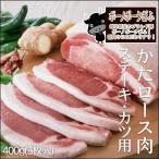 豚肉 ボーノポークぎふ 肩ロース肉 ステーキ・カツ用400g