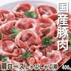国産豚肉 肩ロース肉  しゃぶしゃぶ用 400g入り