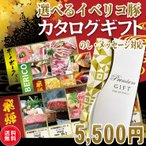 お歳暮 ギフト 肉 イベリコ豚 カタログギフト 5500円 贈答 引出物 御祝 内祝 御礼 プレゼント