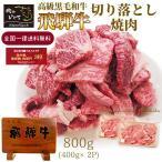 牛肉 訳あり 和牛 飛騨牛 切り落とし 焼肉800g 400g×2P 黒毛和牛 バーベキュー BBQ バーベキューセット お取り寄せ グルメ