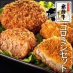 ギフト セット 飛騨牛 コロミンセット コロッケ ミンチカツ各2袋 送料無料 冷凍食品 簡便商品