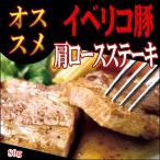 豚肉 ステーキ イベリコ豚 肩ロースステーキ 80g ブランド豚 スペイン産