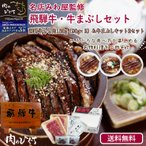 飛騨牛 まぶし牛肉 取り寄せ 岐阜県 名産 特産 土用 丑の日 牛まぶし セット 2人分 みわ屋監修