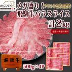 肉 牛肉 和牛 すき焼き 飛騨牛 バラ スライス 2kg メガ盛 大容量 すきやき 鍋 お取り寄せ グルメ