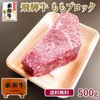 和牛 牛肉 ブロック 塊 飛騨牛 もも肉 500g ローストビーフやたたきに 送料無料