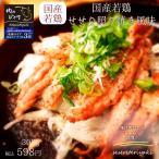 肉 焼肉 バーベキュー 国産若鶏 せせり テリヤキ風味 300g  おつまみ おうち焼き肉に!