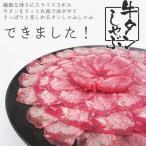 肉 牛肉 牛タン しゃぶしゃぶ用 ス�