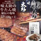 肉 牛肉 焼肉 焼き肉 タン 牛たん焼 120g×1P 塩味 味付 仙台名物 元祖 味太助 BBQ 牛タン バーベキュー