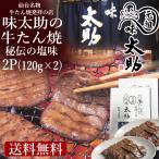 肉 牛肉 焼肉 焼き肉 タン 牛たん焼 120g×2P 塩味 味付 仙台名物 元祖 味太助 BBQ 牛タン バーベキュー
