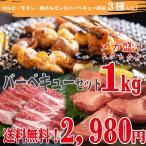 肉 牛肉 訳あり 牛タン 豚肉 バーベキュー セット 1kg メガ盛り 焼肉 焼き肉 BBQ セール お買い得品