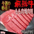 今週のセール 肉 飛騨牛 牛モモ ステーキ 100g×2枚 バーベキュー 焼肉 焼き肉 おうち焼き肉 もも 赤身