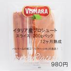 生ハム イタリア産プロシュート スライス 200g  12ヶ月熟成 おつまみ オードブル サラダやサンドウィッチに
