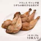 フランス ヴァンデ産 うずら骨付きもも 10本入り キュイスドカイユ  お肉に合うスパイス付き