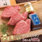 お中元 ギフト 和牛 ステーキ フィレ 150g 3枚 送料無料 常陸牛 A5 牛肉 国産 ヒレ