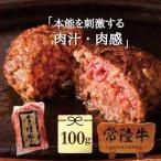 ハンバーグ 牛肉 常陸牛 100% 和牛 100g あすつく 生ハンバーグ 無添加 受注生産 ...