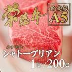 お中元 ギフト シャトーブリアン A5 常陸牛 和牛 ステーキ 200g 1枚 フィレ ヒレ 肉