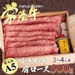 お歳暮 すき焼きセット 和牛 常陸牛 A5 肩ロース あすつく ギフト すき焼き 450g 国産 送料無料