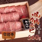 お中元 ギフト 内祝い 出産 結婚 焼き肉 送料無料 A5 牛肉 焼肉セット カルビ 常陸牛 560g 和牛