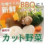 新鮮カット野菜 あすつく BBQ バーベキュー 野菜
