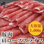 豚肉 豚肩ロース 1kg うす切り しゃぶしゃぶ 業務用 大容量