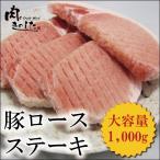 Yahoo Shopping - 豚肉 豚ロースステーキ 10枚 【90〜110g】 約1kg  家計応援