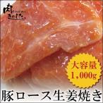 Yahoo Shopping - 豚肉 豚ロース 生姜焼き 1kg 味付き 家計応援 メガ盛り