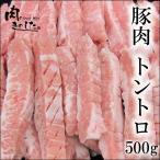 Yahoo Shopping - 豚肉 トントロ 500g 豚トロ 焼肉 バーベキュー BBQ