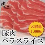 腹肉 - 豚肉 豚バラ 1kg うす切り しゃぶしゃぶ 業務用 大容量