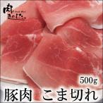 其它 - 豚肉 ウデ スライス 500g  うす切り しゃぶしゃぶ 業務用