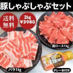 豚肉 しゃぶしゃぶセット 2kg 豚肩ロース 豚バラ 大容量 送料無料