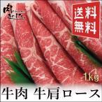 牛肉 牛肩ロース 1kg すき焼き  焼肉大容量 1kg  送料無料