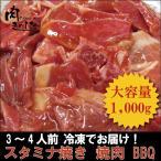 牛肉 豚肉 スタミナ焼き 1kg 味付き 当店自慢 BBQ バーベキュー 焼肉 メガ盛り