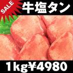 牛肉 牛タン 1kg 焼肉 バーベキュー BBQ 大容量