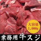 Yahoo Shopping - 牛肉 牛すじ1kg 大容量 業務用 シチュー カレーに!!