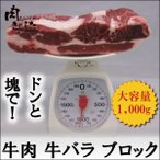 牛肉 牛バラ ブロック 1kg  焼肉 肉じゃが バーベキュー 牛丼 BBQ 業務用