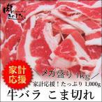 Yahoo Shopping - 牛肉 牛バラ こま切れ 1kg メガ盛り 焼肉 肉じゃが バーベキュー 牛丼 BBQ 業務用