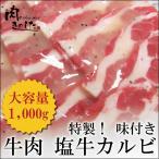 牛肉 牛塩カルビ(バラ) 1kg メガ盛り 焼肉 バーベキュー BBQ 肉 業務用