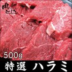 Yahoo Shopping - 牛肉 特選ハラミ 500g BBQ バーベキュー 焼肉