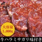 牛肉 ハラミ(サガリ)味付き 1kg BBQ バーベキュー 焼肉 大容量