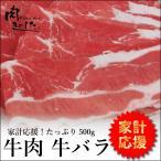 Yahoo Shopping - 牛肉 牛バラ 500g 焼肉 肉じゃが バーベキュー 牛丼 牛しゃぶ BBQ 肉 業務用