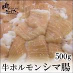Yahoo Shopping - 牛ホルモン シマ腸 500g しま腸 焼肉  もつ鍋