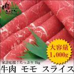 Yahoo Shopping - 牛肉 モモ もも 1kg すき焼き しゃぶしゃぶ 大容量