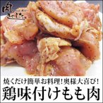 Yahoo Shopping - 鶏肉 鶏もも 味付き 1kg にんにく黒コショウたれ モモ 焼肉 大容量